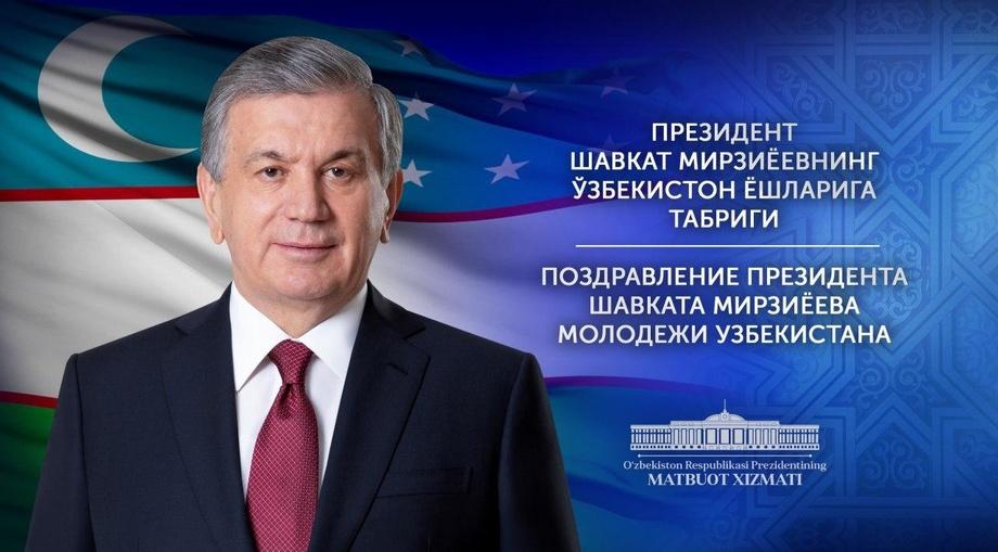 Шавкат Мирзиёев поздравил молодежь