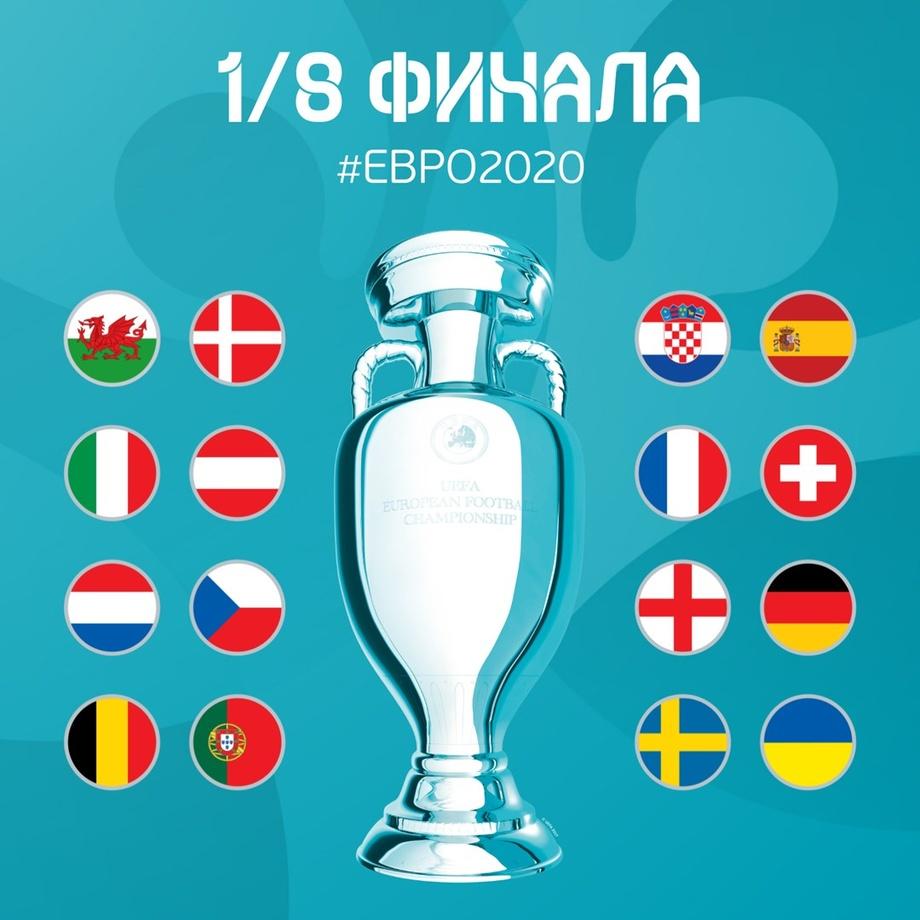 Португалия – Бельгия, Германия – Англия... 1/8 финал жуфтликлари маълум бўлди