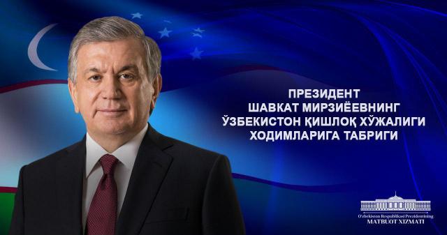 Shavkat Mirziyoyev qishloq xo'jaligi xodimlarini tabrikladi