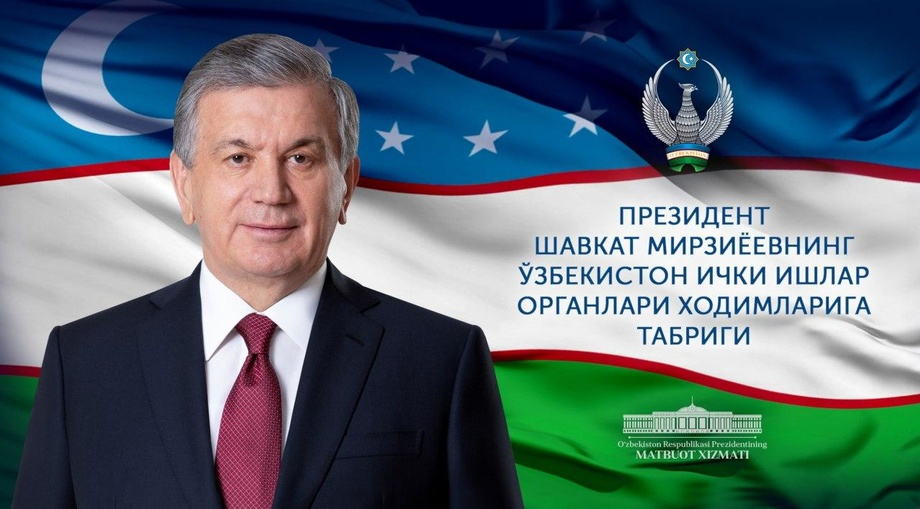 Шавкат Мирзиёев ички ишлар органлари ходимларини табриклади