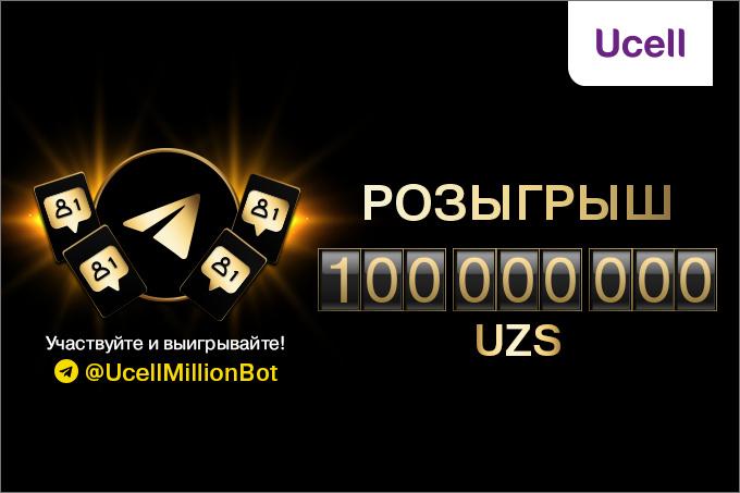 Ucell запускает масштабный розыгрыш денежных призов